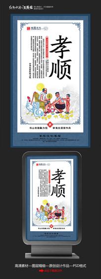 中国风校园文化展板之孝顺