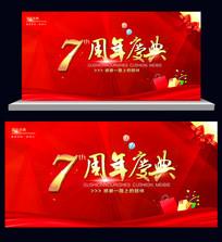 7周年庆广告海报素材