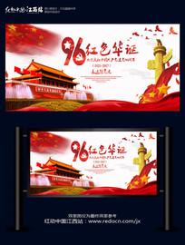 96红色华诞海报设计