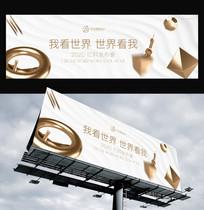 白金色房地产新品发布会广告