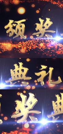 颁奖典礼舞台背景视频