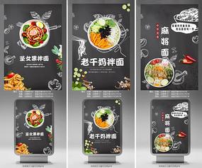 拌面面食海报设计