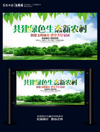 创建文明城市建设生态文明农村海报