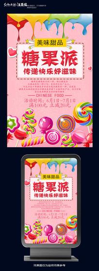创意糖果派海报宣传设计