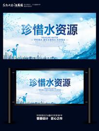 创意珍惜水资源公益海报设计