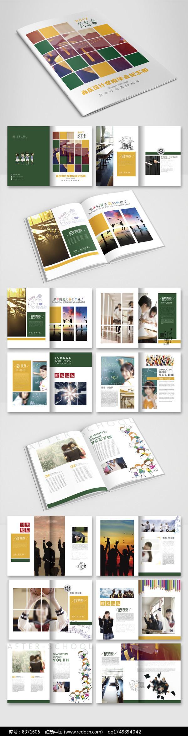 大气毕业纪念册设计图片