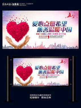 大气慈善中国海报