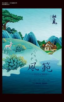 地产手绘海报设计