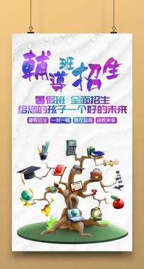 多彩暑假辅导班招生海报