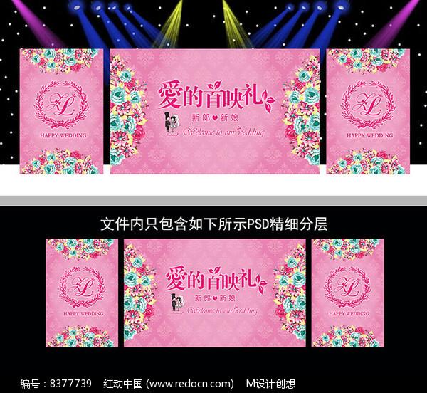 粉色主题婚礼舞台背景板图片