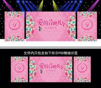 粉色主题婚礼舞台背景板