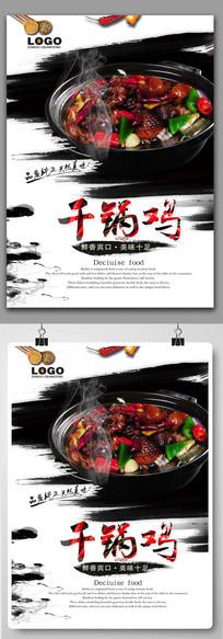 干锅鸡美食海报设计