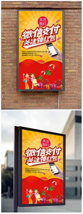 购物微信支付宣传海报模板图片