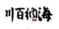 海纳百川书法字设计