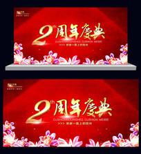 红色2周年庆海报设计