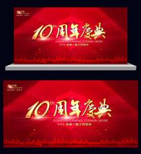 红色喜庆10周年庆海报PSD