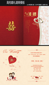 红色喜庆结婚婚礼请柬模板 PSD