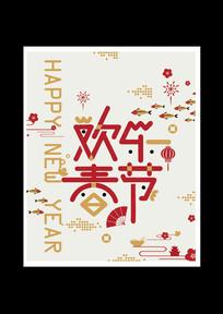 欢乐春节海报设计psd分层