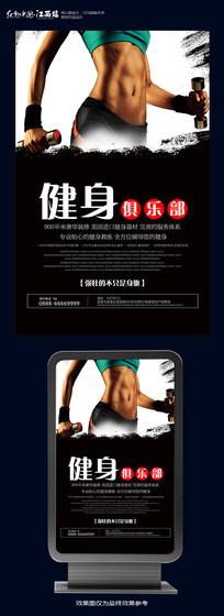 健身俱乐部健身运动宣传海报