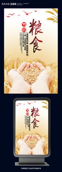 节约粮食食堂文化海报设计
