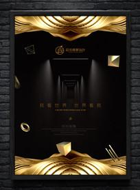 金属质感豪宅房地产广告