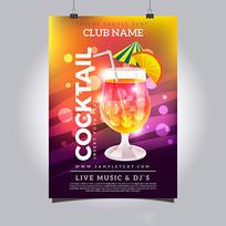 鸡尾酒饮料宣传海报