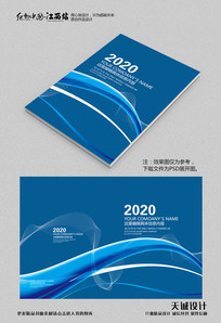 蓝色高端大气科技画册封面设计