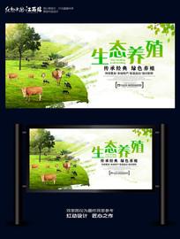 绿色生态畜牧养殖业海报