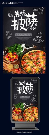 美味披萨促销海报设计