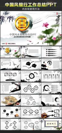 农业银行金融理财中国风PPT