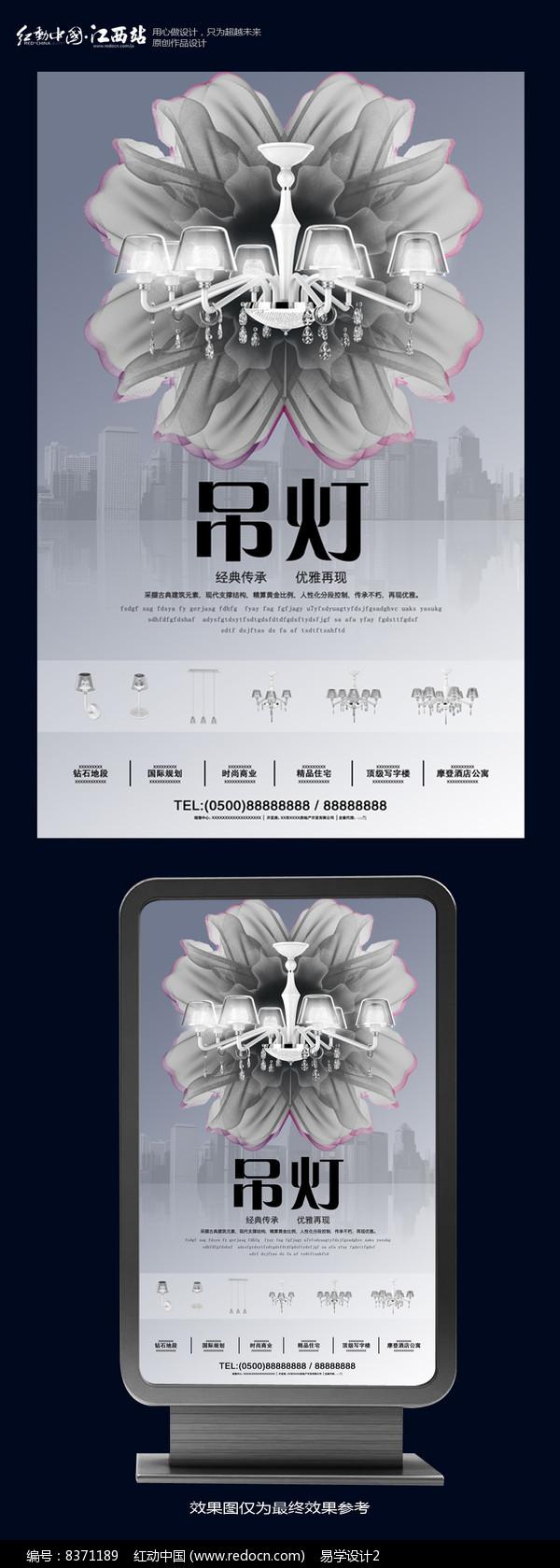 欧式水晶灯创意广告海报设计图片