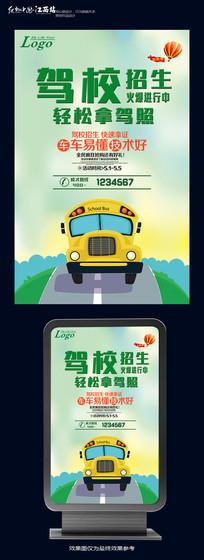 清新驾校招生宣传海报设计