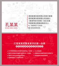 企业简洁名片设计 PSD