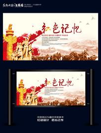 七一建党红色记忆主题背景海报