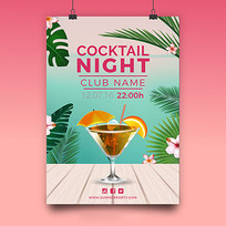 热带鸡尾酒酒吧台卡设计