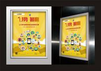 时尚扁平化科技宣传海报