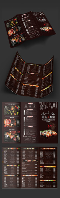 寿司店企业折页