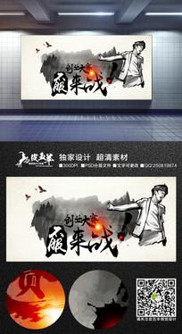 水墨创业大赛宣传海报设计