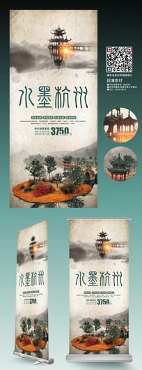 水墨杭州旅游宣传易拉宝
