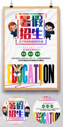 暑假培训班招生海报