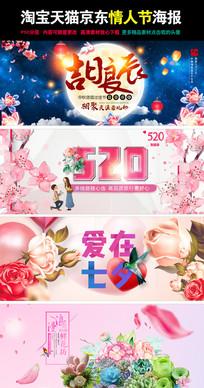 淘宝浪漫七夕节情人节促销海报