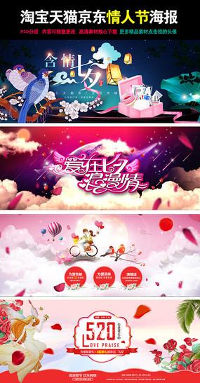 淘宝七夕节情人节活动促销海报