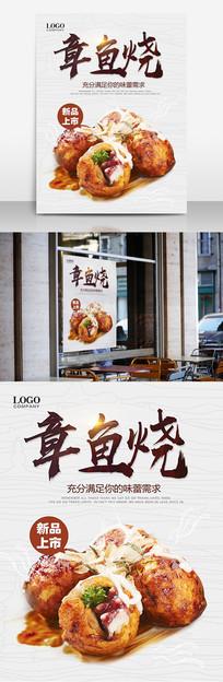 小吃章鱼烧美食餐饮海报