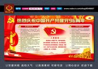 喜庆七一建党节展板设计 PSD