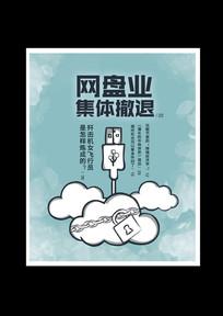 云端网盘海报设计psd分层