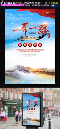 中国风红旗一带一路宣传展板
