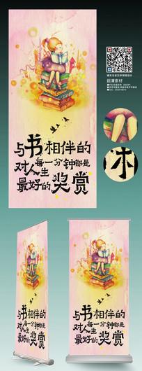 中国风水彩读书阅读易拉宝