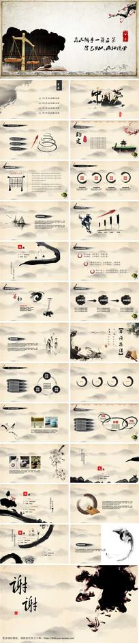 中国风水墨动画ppt模板