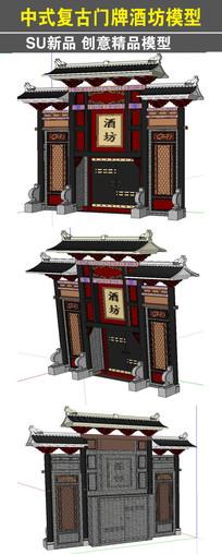 中式复古门牌酒坊模型