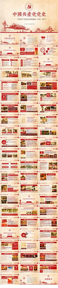 2017红色党建党政PPT